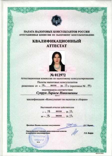 Квалификационный аттестат Супрун Ларисы Николаевны
