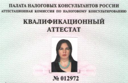 Аттестат налогового консультанта Супрун Ларисы Николаевны