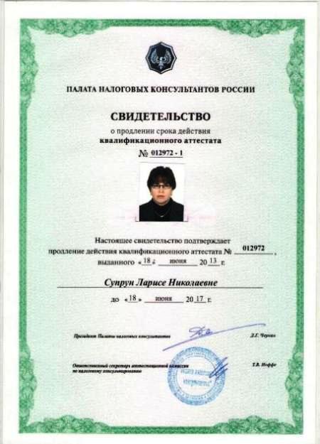 Продление квалификационного аттестата Супрун Ларисы Николаевны