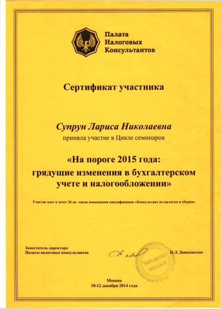 Сертификат участника цикла консультаций