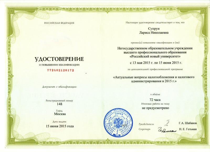 Удостоверение о повышении квалификации Супрун Ларисы Николаевны