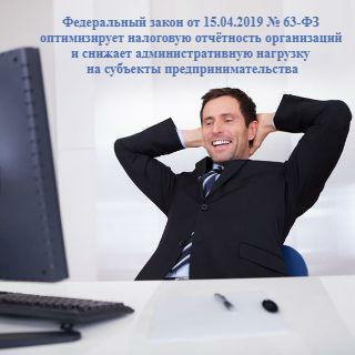 Федеральный закон от 15.04.2019 № 63-ФЗ оптимизирует налоговую отчётность организаций